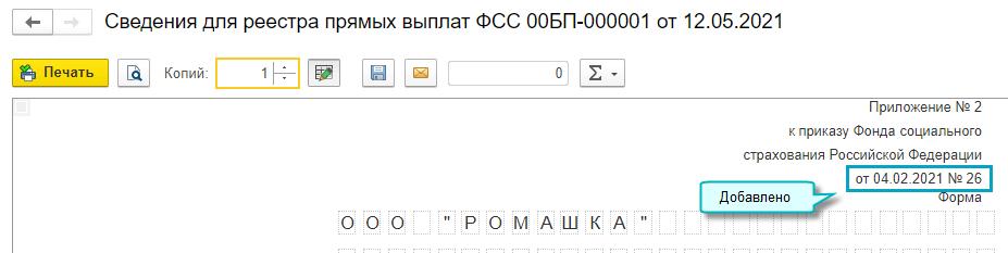 Печатные формы документов для прямых выплат ФСС в 1С Садовод