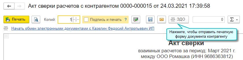 Отправка в ЭДО печатных форм документов в 1С Бухгалтерия НКО