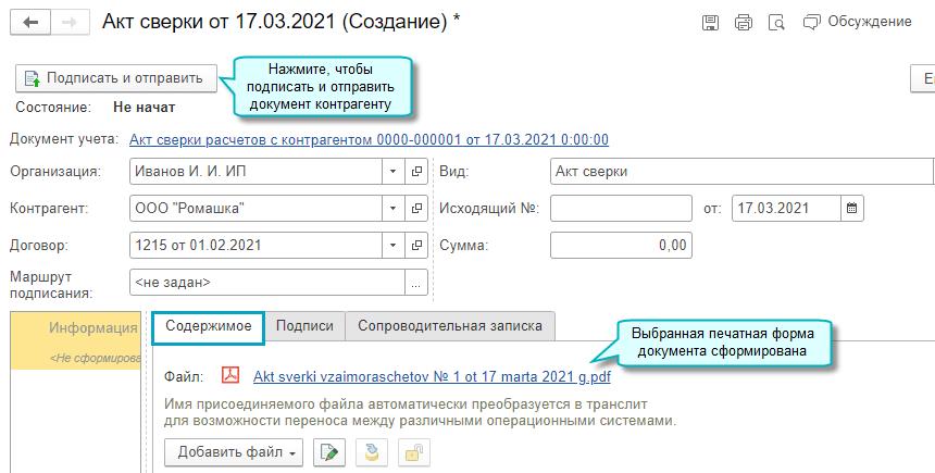Отправка в ЭДО печатных форм документов в 1С Садовод