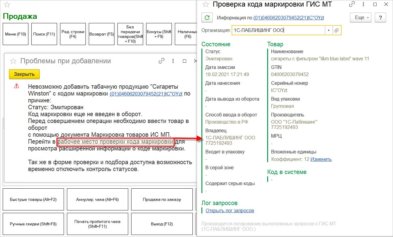 Изменен интерфейс сообщений, выводимых пользователю в 1С Розница
