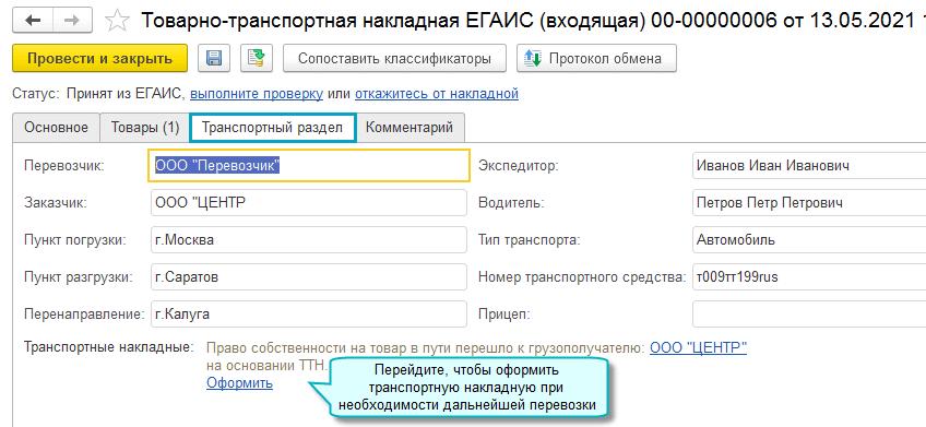 Оформление документов у грузополучателя в 1С БП