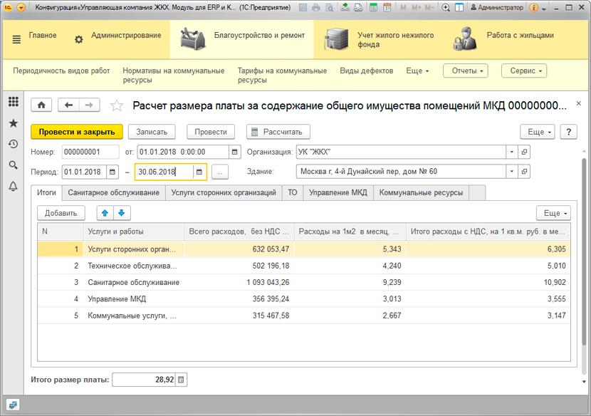 Расчет размера платы в 1С УК ЖКХ. Модуль для 1С:ERP и 1С:КА2