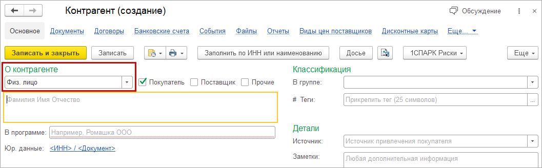 CRM в 1С УНФ