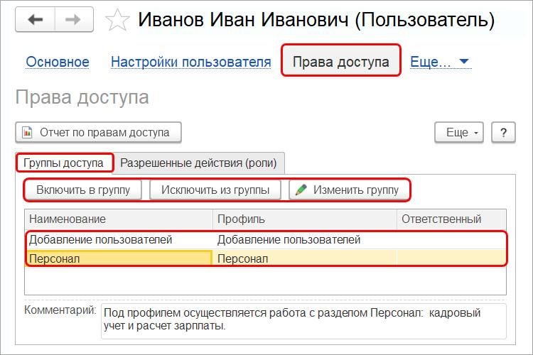 Создание профиля для сотрудника, добавляющего новых пользователей в 1С УНФ