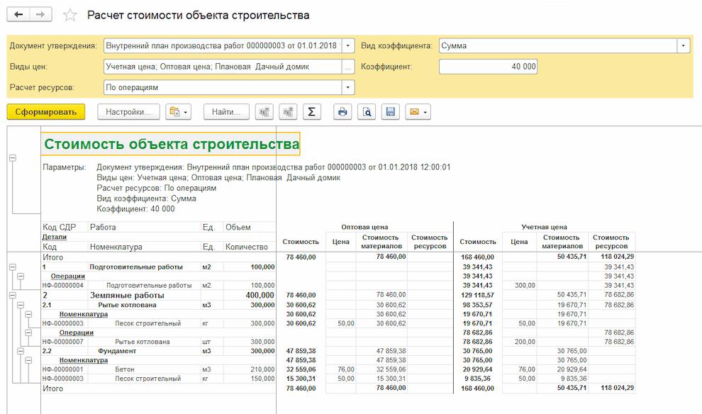 Расчет стоимости объекта строительства в 1С Управление нашей строительной фирмой