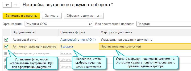 Внутренний электронный документооборот в 1С Бухгалтерия НКО