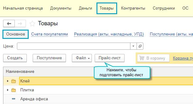 Новое в версии 3.0.100 в 1С БП