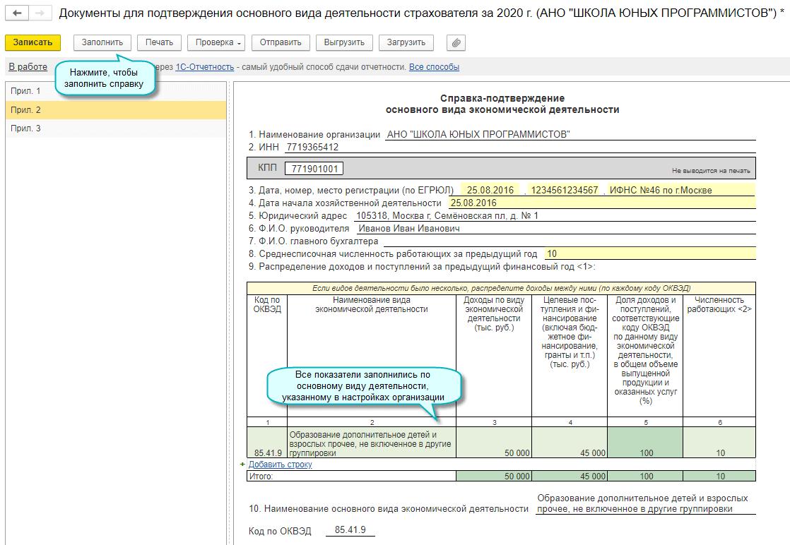 Заполнение подтверждения вида деятельности ФСС в 1С Садовод