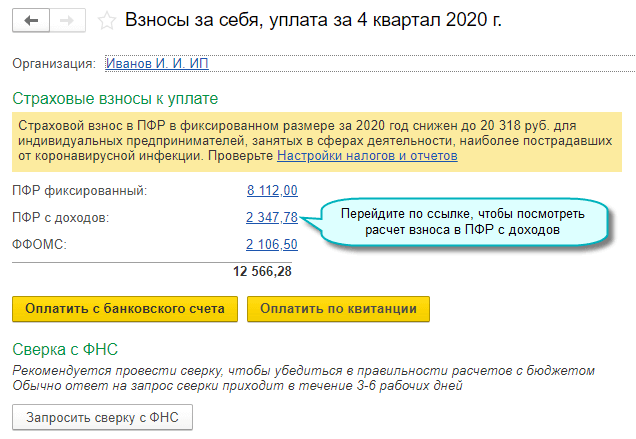 Расчет 1% взносов в ПФР ИП за себя с учетом расходов в 1С Бухгалтерия предприятия