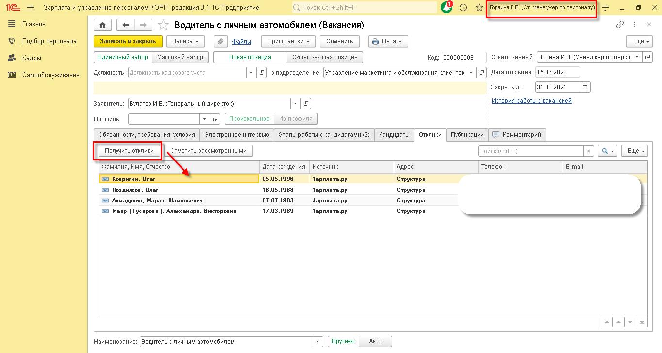 Автоматическое получение откликов с рекрутинговых сайтов в 1С ЗУП