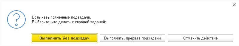 Подзадачи в новом интерфейсе списка «Задачи мне» в 1С Документооборот