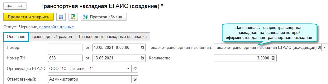 Оформление документов у грузоотправителя в 1С БП