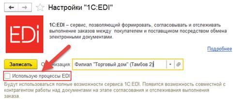настройки сервиса «1С:EDI» в 1С КА