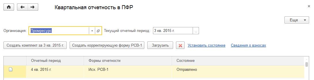 Квартальная отчетность в ПФР в 1С Комплексная автоматизация