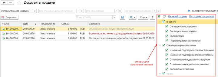 Журнал документов продажи сервиса 1С:EDI в 1С КА