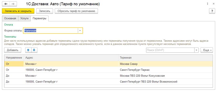 Новое в версии 11.5.6.234 в 1С УТ