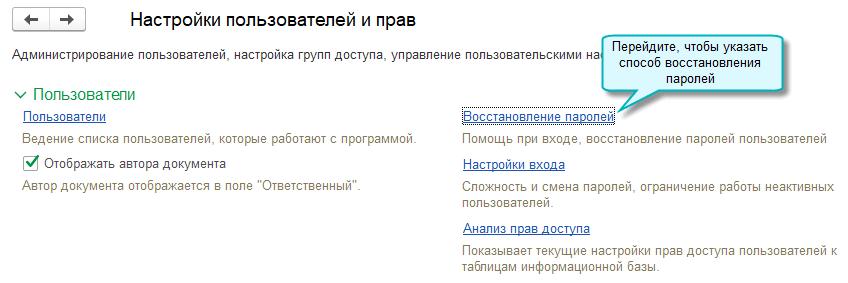Новое в версии 3.0.101 в 1С Садовод