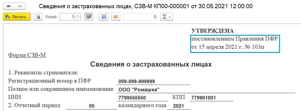 Печатная форма СЗВ-М с мая 2021 в 1С Садовод