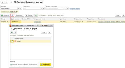 1С:Доставка:Заказы на доставку в 1С КА