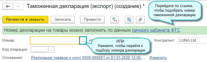 Подбор номера таможенной декларации по экспортным операциям в 1С Бухгалтерия предприятия
