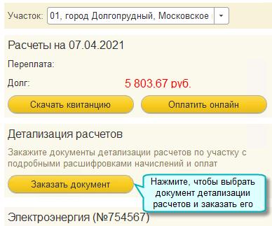 Детализация расчетов в Личном кабинете в 1С Садовод