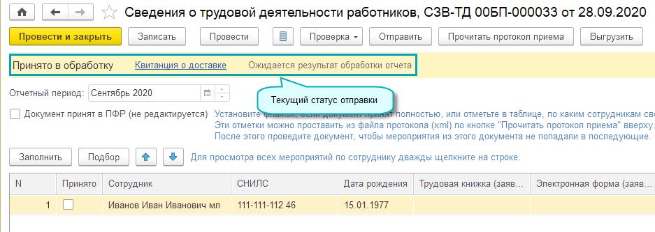 Статус отправки отчета в ПФР через 1С-Отчетность в 1С Бухгалтерия НКО