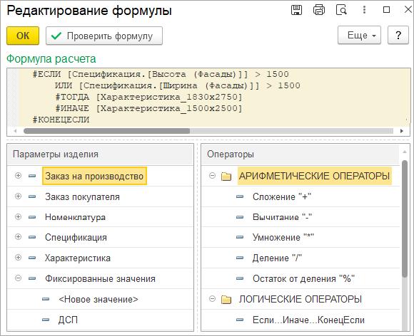 Развитие параметрических спецификаций в 1С УНФ