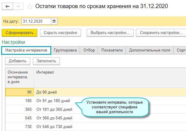 Остатки запасов по срокам хранения в 1С Садовод