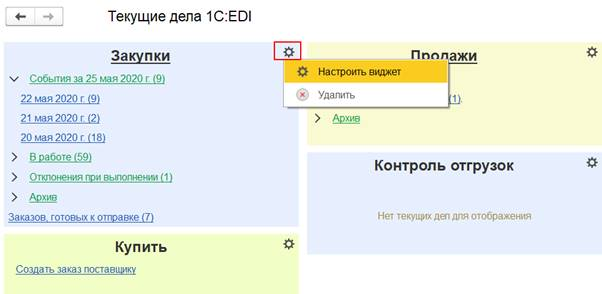 Текущие дела 1С:EDI в 1С УТ