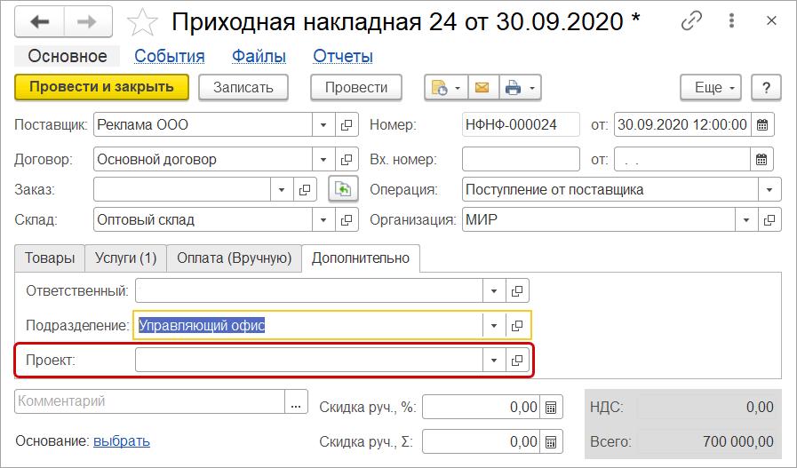 Финансы в 1С УНФ