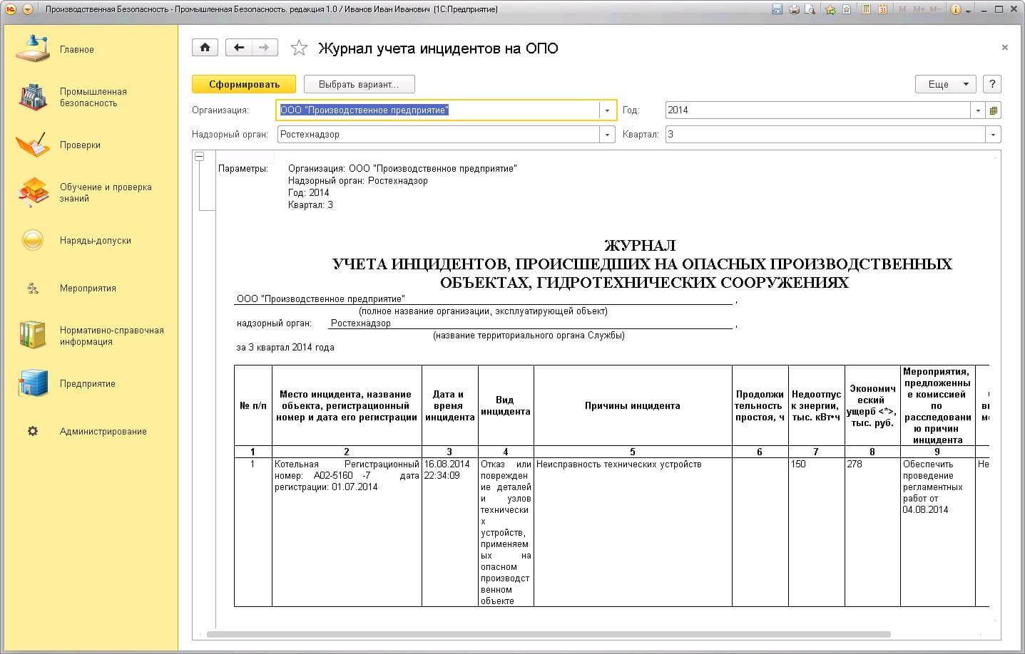 Формирование регламентированной и аналитической документации в 1С Промышленная безопасность