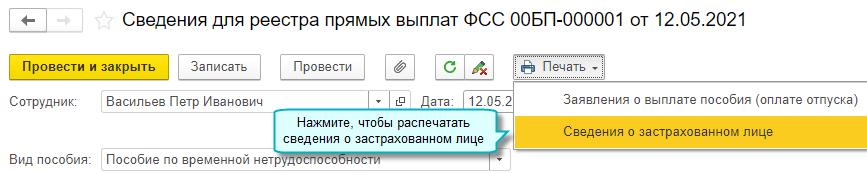 Печатные формы документов для прямых выплат ФСС в 1С БП
