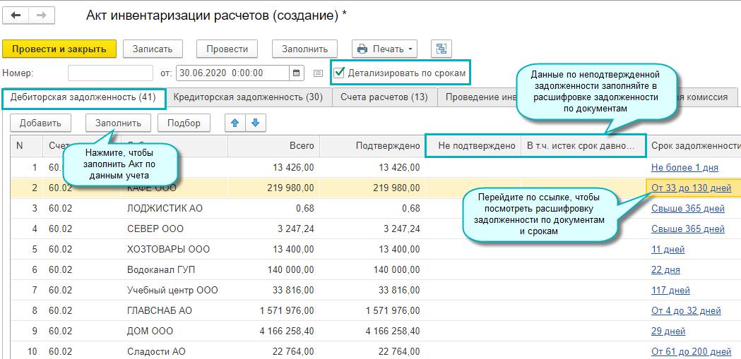 Инвентаризация расчетов и расшифровка задолженности в 1С Садовод