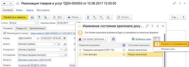 Изменение и контроль состояния оригиналов первичных документов в 1С КА