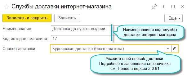 Интеграция с интернет-магазином в 1С Бухгалтерия предприятия