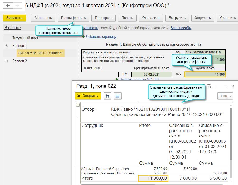 Расшифровка Раздела 1 формы 6-НДФЛ в 1С Бухгалтерия НКО