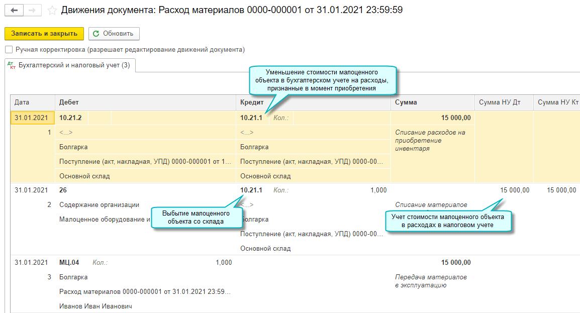 Учет малоценного оборудования и запасов в 1С Садовод