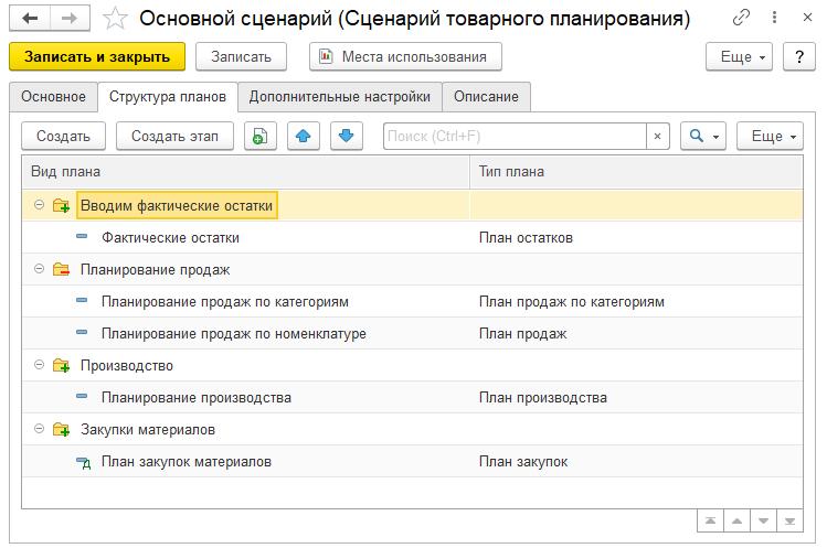 В сценарии можно указать последовательность планов в 1С Комплексная автоматизация