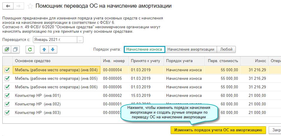 Амортизация основных средств, используемых в некоммерческой деятельности в 1С Садовод