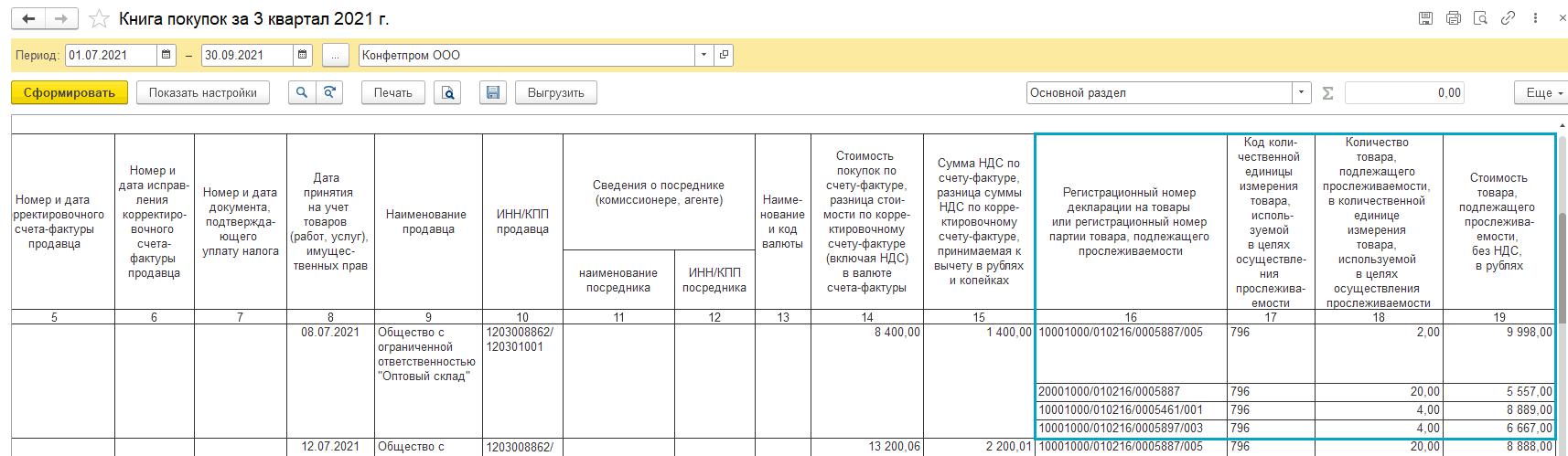 Новое в версии 3.0.100.23 в 1С БП