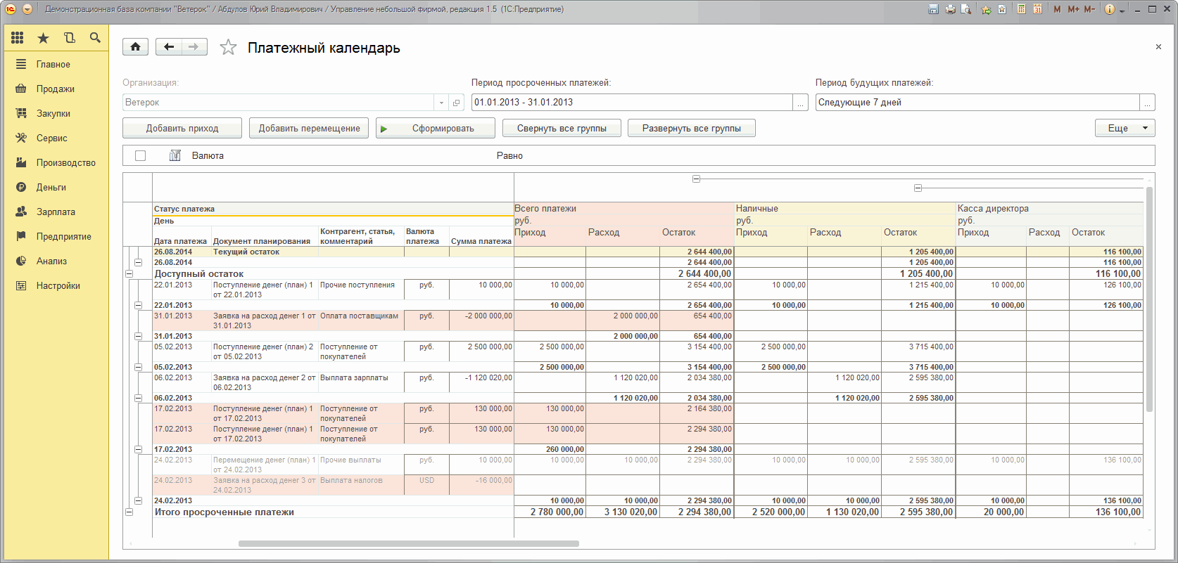 Платежный календарь в 1С