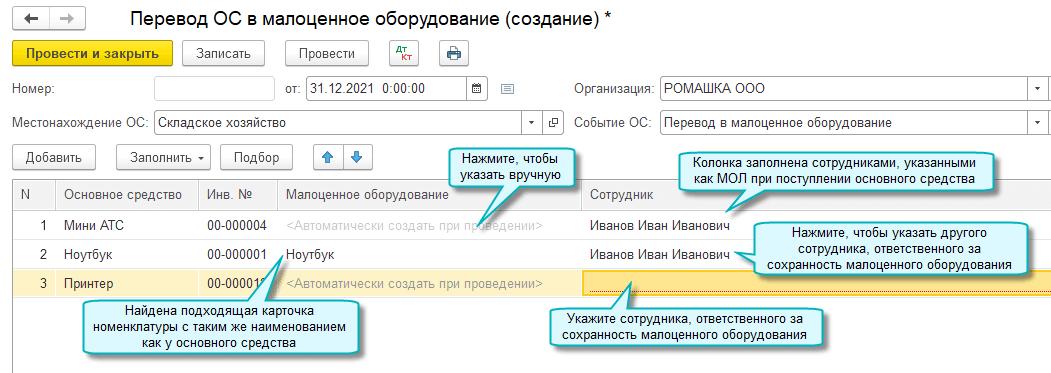 Новое в версии 3.0.98 в 1С Бухгалтерия НКО
