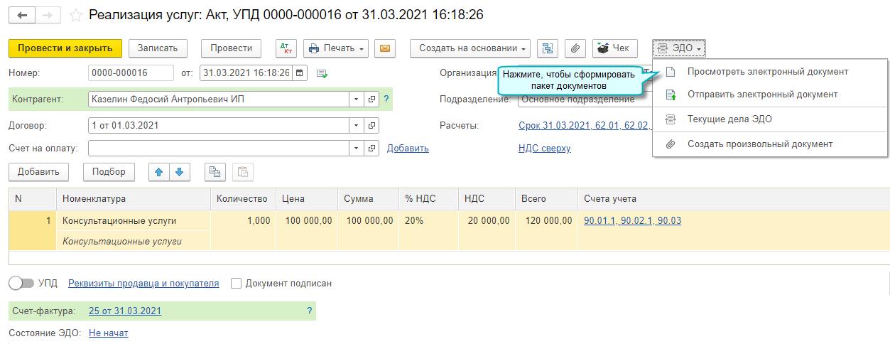 Отправка и получение в ЭДО пакета документов в 1С БП