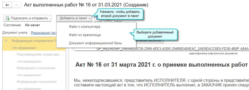 Отправка и получение в ЭДО пакета документов в 1С Садовод