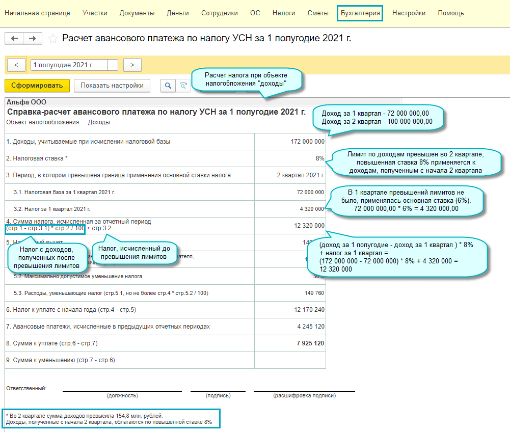 Справка-расчет по налогу УСН в 1С Садовод