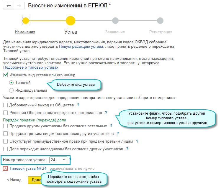 Заявление о регистрации изменений в ЕГРЮЛ в 1С Бухгалтерия