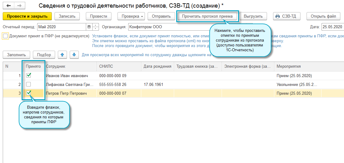 Частичный прием СЗВ-ТД в 1С Бухгалтерия НКО