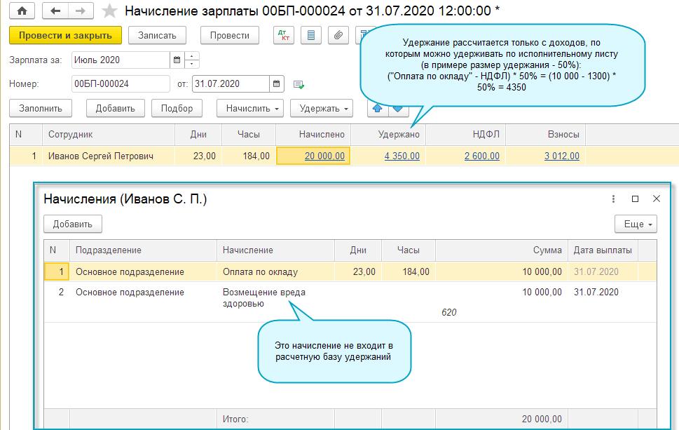 Определение расчетной базы удержаний по исполнительным листам в 1С Бухгалтерия предприятия