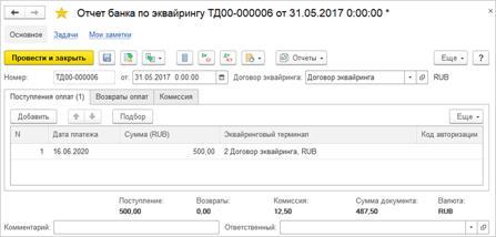 Код выплат (поле 110) в 1С КА