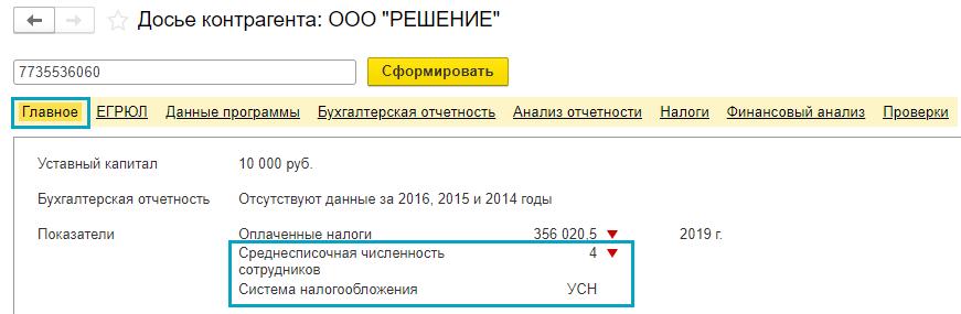 Численность сотрудников и налоги в 1С Садовод